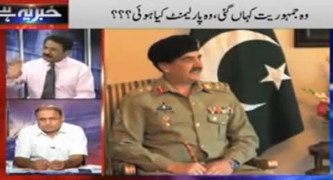 Khabar Yeh Hai (Army in Politics, Disappointment of Javed Hashmi) - 29th August 2014