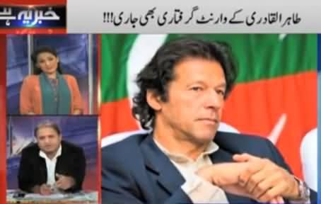 Khabar Yeh Hai (Arrest Warrant of Imran Khan, Maryam Nawaz Resignation) – 13th November 2014
