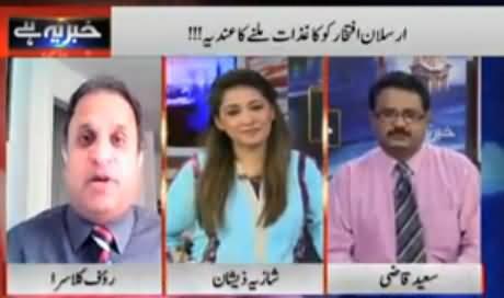 Khabar Yeh Hai (Arsalan Iftikhar Issue, Ch. Nisar Return & Afghan Elections) - 9th July 2014