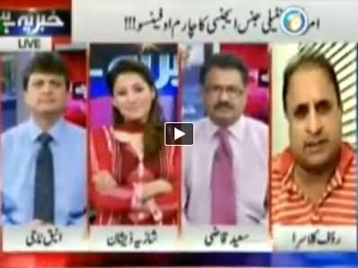 Khabar Yeh Hai (Attacks in Pakistan and Ground Realities) - 11th June 2014