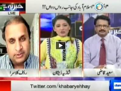 Khabar Yeh Hai (Azadi March and Revolution March Towards Islamabad) - 15th August 2014