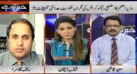 Khabar Yeh Hai (Azadi March Mein Sirf Aik Din Reh Gaya) - 13th August 2014