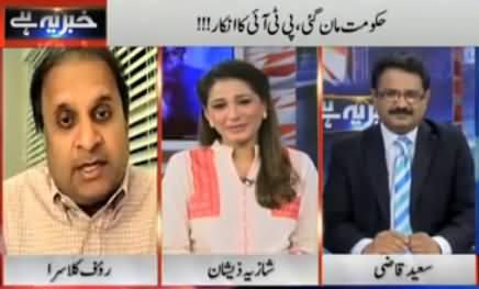 Khabar Yeh Hai (Azadi March, Tahir ul Qadri &  Increasing TB Disease) - 8th August 2014