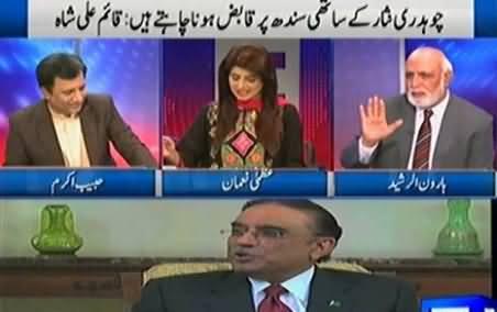 Khabar Yeh Hai (Benazir Ki Barsi Par PPP Leaders Ki Taqreerein) - 27th December 2015