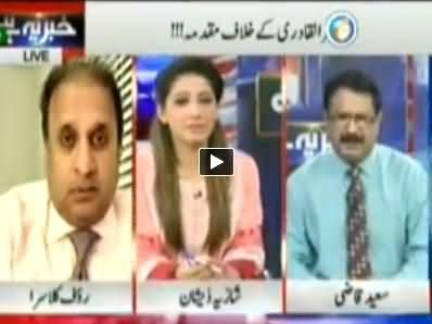 Khabar Yeh Hai (Load Shedding, Case Against Tahir ul Qadri and Azadi March) - 7th August 2014