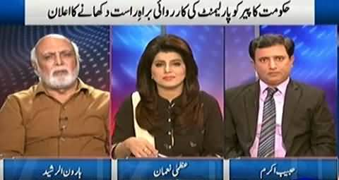 Khabar Yeh Hai (Chief Justice Refused To Form Commission) – 13th May 2016
