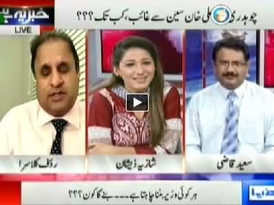 Khabar Yeh Hai (Differences Between Chaudhry Nisar and Nawaz Sharif) - 19th June 2014