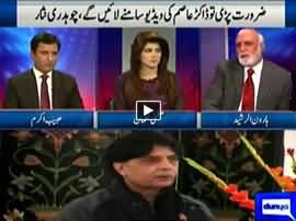 Khabar Yeh Hai (Dr. Asim Ki Video Samne La Sakte Hain - Ch. Nisar) - 12th December 2015
