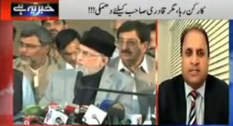 Khabar Yeh Hai (Dr. Tahir ul Qadri in Pakistan For Revolution) - 25th June 2014