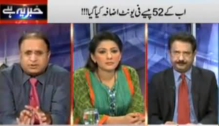 Khabar Yeh Hai (Electricity Rates Increased, Issue of Blue Passports) - 28th October 2014