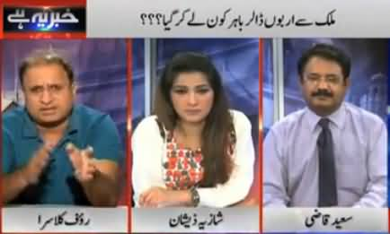 Khabar Yeh Hai (Expensive Electricity, Increase in Load Shedding) - 19th September 2014