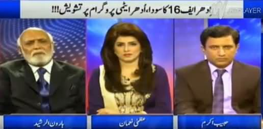 Khabar Yeh Hai (F-16 Deal & Pakistan's Nuclear Program) - 14th February 2016