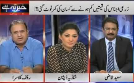 Khabar Yeh Hai (Farmers on Roads Against Government, Imran Khan's Claim) - 2nd October 2014