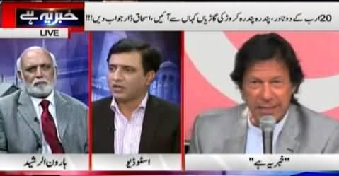 Khabar Yeh Hai (Fifty Politician Join PTI in Azad Kashmir) – 23rd February 2015