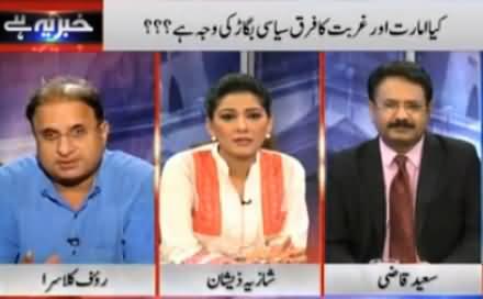 Khabar Yeh Hai (FIR Against PM, New Allegations of Imran Khan) - 16th September 2014