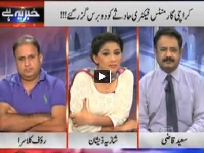 Khabar Yeh Hai (Flood Disaster, Scandals of Three PTI Leaders) - 11th September 2014