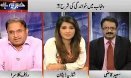 Khabar Yeh Hai (Flood in Punjab, Modi's Offer & Two Chaudhry's Issue) - 8th September 2014