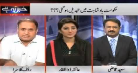 Khabar Yeh Hai (Govt Changed Into Kingdom, SC Notice) - 2nd September 2014