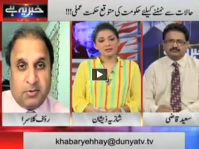 Khabar Yeh Hai (Govt's Strategy Regarding Azadi March and Revolution) - 11th August 2014