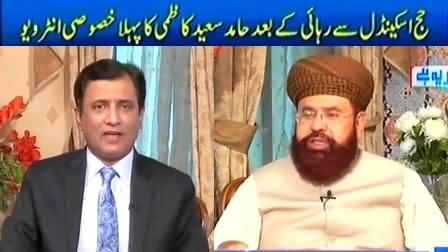 Khabar Yeh Hai (Hamid Saeed Kazmi Exclusive Interview) - 25th March 2017
