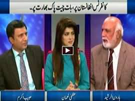 Khabar Yeh Hai (Heart of Asia Conference) - 11th December 2015