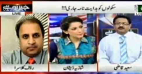 Khabar Yeh Hai (Illegal Immigrants in Malaysia & 14 August Long March) - 6th August 2014