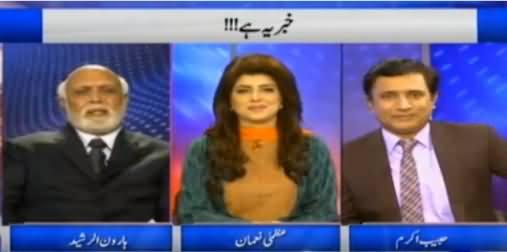 Khabar Yeh Hai (Imran Farooq Case: Altaf Hussain May Be Arrested?)– 8th January 2016