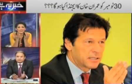 Khabar Yeh Hai (Imran Khan Agenda For 30th November, Benazir Jewelry) - 26th November 2014