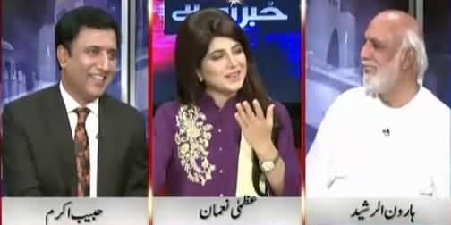 Khabar Yeh Hai (Imran Khan Announced Another Sit-in) – 29th August 2015