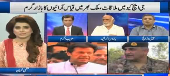 Khabar Yeh Hai (Imran Khan Army Chief Meeting) - 1st April 2017