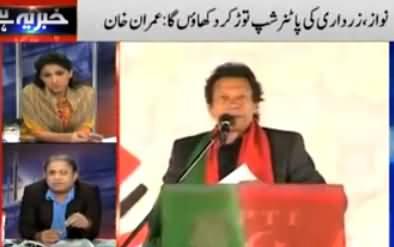 Khabar Yeh Hai (Imran Khan Blames IB For 270 Crore Bribery) - 17th November 2014