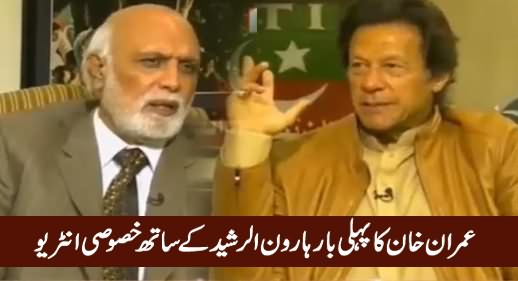 Khabar Yeh Hai (Imran Khan Exclusive Interview with Haroon Rasheed) - 26th February 2016