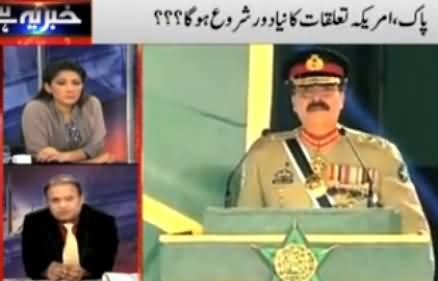 Khabar Yeh Hai (Imran Khan in Larkana, Army Chief Visit to USA) - 21st November 2014