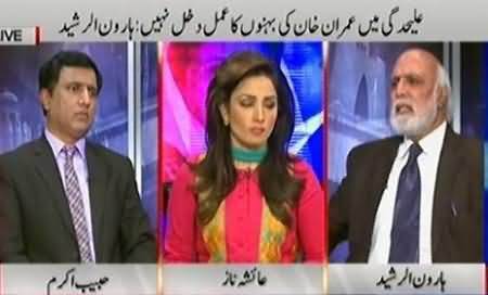 Khabar Yeh Hai (Imran Khan & Reham Khan Divorce) – 30th October 2015