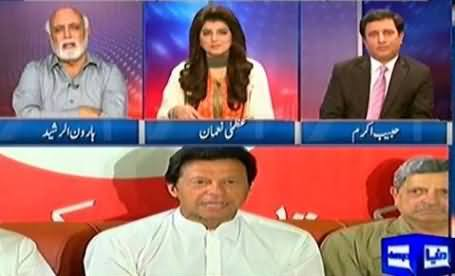 Khabar Yeh Hai (Imran Khan Rejects Commission) - 23rd April 2016