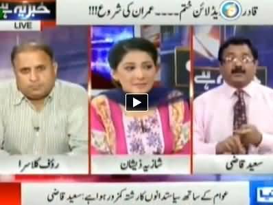 Khabar Yeh Hai (Imran Khan's Call For Civil Disobedience) - 18th August 2014