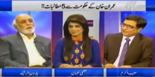 Khabar Yeh Hai (Imran Khan's Five Demands From Govt) - 7th February 2016
