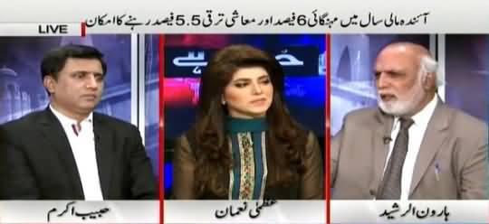 Khabar Yeh Hai (Imran Khan & Siraj-ul-Haq in Karachi) – 28th November 2015
