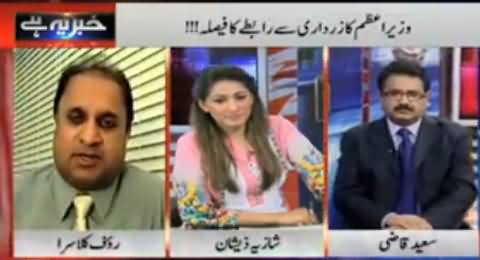 Khabar Yeh Hai (Imran Khan To Long March on 14th August) - 30th June 2014