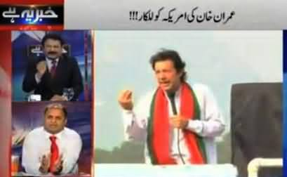 Khabar Yeh Hai (Imran's Challenge to America, PM Refused to Resign) - 22nd August 2014