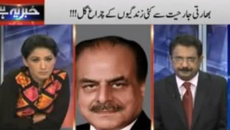 Khabar Yeh Hai (Indian Aggression on LoC, Acknowledgment of ECP) - 9th October 2014