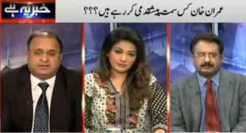 Khabar Yeh Hai (Javed Hashmi Vs Amir Dogar, HRC Critcize Imran Khan) - 16th October 2014