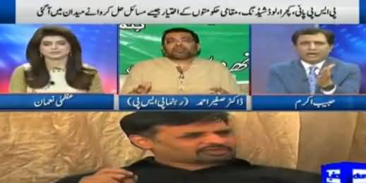 Khabar Yeh Hai (Karachi Ke Masail, PSP Maidan Mein) - 8th April 2017