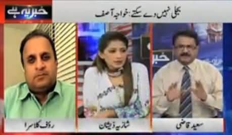 Khabar Yeh Hai (Khawaja Asif on Load Shedding, 18 Workers killed in Gujranwala) - 15th July 2014
