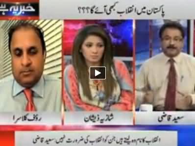 Khabar Yeh Hai (Kya Pakistan Mein Kabhi Inqilab Aye Ga?) - 20th June 2014