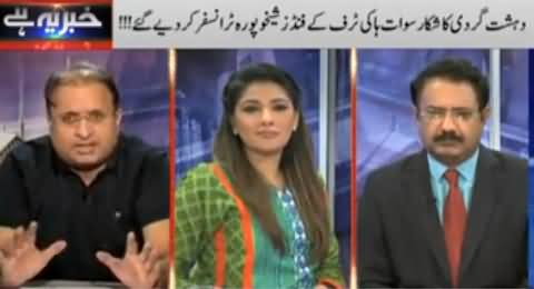 Khabar Yeh Hai (Largest PTI Rally in Karachi, Youth of Swat and Terrorism) - 22nd September 2014