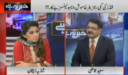 Khabar Yeh Hai (Loadshedding, Public on Streets, Israeli Soldiers Refused to Fight) - 24th July 2014