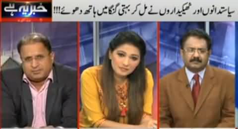 Khabar Yeh Hai (Mega Corruption Exposed, New Statements of Zardari)  - 15th October 2014