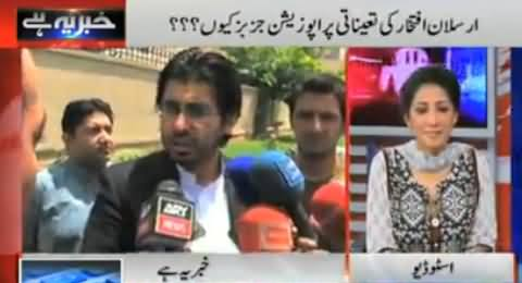 Khabar Yeh Hai (Military Operation and Arslan Iftikhar Appointment) - 2nd July 2014