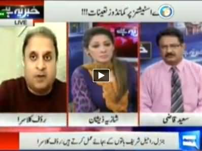 Khabar Yeh Hai (Military Operation Started in North Waziristan) - 17th June 2014